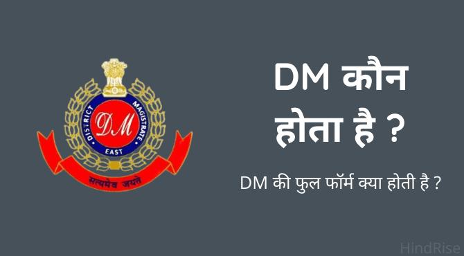 Dm Full Form In Hindi